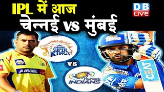 IPL 2020 - MI vs CSK Playing 11 Comparison & Prediction | CSK vs MI | #DBLIVE