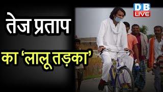 Tej Pratap Yadav का 'लालू तड़का' | साइकिल पर होकर सवार जनता के द्वार |#DBLIVE