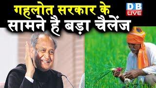 Ashok Gehlot सरकार के सामने है बड़ा चैलेंज | कृषि विधेयक में बदलाव करने की तैयारी में सरकार |#DBLIVE
