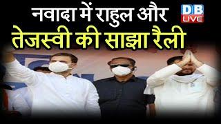 नवादा में Rahul Gandhi और तेजस्वी  की साझा रैली |  Rahul Gandhi rally in bihar | Rahul|#DBLIVE