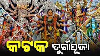 Cuttack Durga Puja | Satya Bhanja