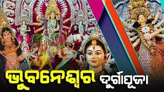 Bubaneswar Durga Puja | Odisha | Satya Bhanja