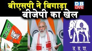 BSP ने बिगाड़ा BJP का खेल | UP में हारेगा BJP उम्मीदवार |#DBLIVE