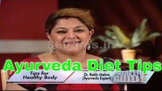 Ayurveda Diet Tips for healthy body tip by Ayurveda expert आयुर्वेद के हिसाब से क्या खाएं क्या नहीं
