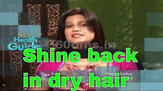How to get shine back in dry rough hair by Naturopath Payal Sinha रूखे बाल सिल्की बनाएं