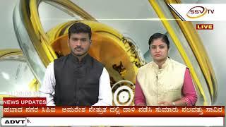 SSV TV ವರದಿಗಾರ ರಮೇಶ ಆಲೂರ ಪ್ರವಾಹವಾದ ಸ್ಥಳದ ಸದ್ಯದ ಸ್ಥಿತಿಗತಿ ಬಗ್ಗೆ ನೇರಪ್ರಸಾರದಲ್ಲಿ  ಮಾತನಾಡಿರುವುದು