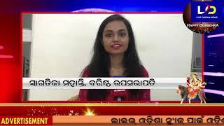 ସ୍ୱାଗତିକା ମହାନ୍ତି, ବରିଷ୍ଠ ଉପସଭାପତି, ବିଜୁ ଛାତ୍ର ଜନତା ଦଳ, ଓଡ଼ିଶା || Live Odisha News