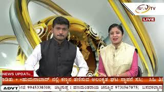 SSVTV NEWS 4.30PM 23-10-2020