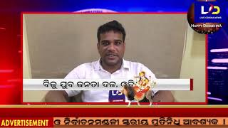 ପାର୍ଥସାରଥି ମୁଦୁଲି, ସାଧାରଣ ସମ୍ପାଦକ, ବିଜୁ ଯୁବ ଜନତା ଦଳ, ଓଡ଼ିଶା || Live Odisha News