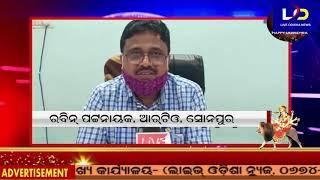 ରବିନ୍ ପଟ୍ଟନାୟକ, ଆର୍ଟିଓ, ସୋନପୁର || Live Odisha News