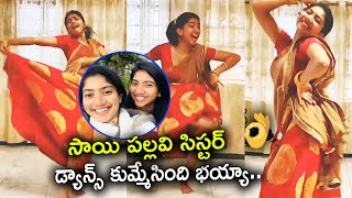 Sai Pallavi Sister Mind Blowing Dance Video | Pooja Kannan Mass Dance Video | Top Telugu TV