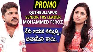 Quthbullapur Senior TRS Leader Mohammed Feroz Interview - PROMO | 25,29 Division | Medchal