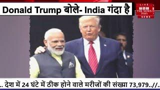 US election debate में Donald Trump बोले- India गंदा है