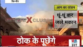 किन्नौर के पूर्वनी गांव में लगी आग, आधा दर्जन से ज्यादा मकान जलकर राख