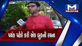 Ahmedabad : પયંક પટેલે કરી એક બુકની રચના