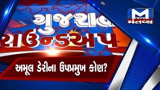 Gujarat Roundup ( 23/10/2020) Mantavyanews