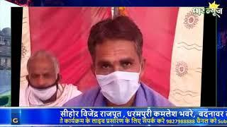 शाजापुर के शुजालपुर में आज कलेक्टर महोदय एवं SDM के आश्वासन के बाद धरना स्थगित किया