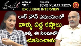 Actress Teju & Director Sunil Kumar Reddy Exclusive Interview   Valasa Movie Team   Anchor Chandana