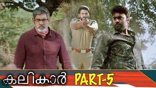 Kalikkar Malayalam Full Movie Part 5 | Latest Malayalam Movies | Jagapathi Babu | Nara Rohith