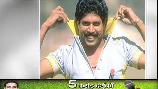 Kapil Dev Heart Attack News: क्रिकेटर कपिल देव को पड़ा दिल का दौरा