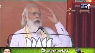बिहार की रैलियों में गरजे PM मोदी, जंगलराज वाले नहीं कर सकते विकास