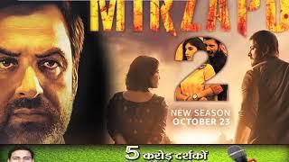 Mirzapur 2: रिलीज होते ही दिख गया मिर्जापुर का भौकाल