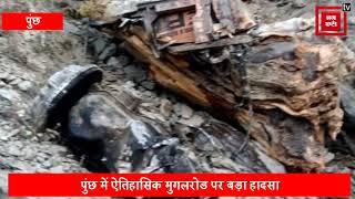 ऐतिहासिक मुगलरोड पर बड़ा हादसा... गहरी खाई में गिरा तेल टैंकर... ड्राइवर-कंडक्टर की मौत