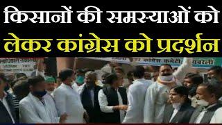 Rae Bareli News | किसानों की समस्याओं को लेकर कांग्रेस को  प्रदर्शन, 6 सूत्रीय मांगो को सौपा ज्ञापन
