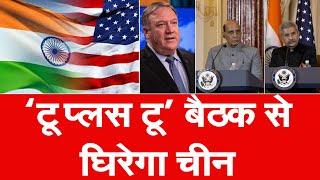 'टू प्लस टू मीट' से चीन के मंसूबों पर फिरेगा पानी, भारत-अमेरिका के बीच होगी ये मीट