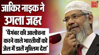 Zakir Naik का जहरीला बयान 'पैगंबर की आलोचना करने वाले Indians को जेल में डालें Muslim देश'