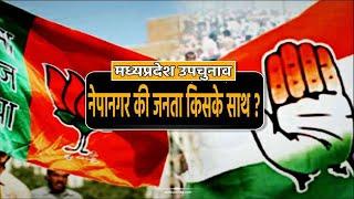 नेपानगर उपचुनाव : मतदाता नाराज़, राम किशन पटेल कांग्रेस, सुमित्रा देवी भाजपा आपने सामने