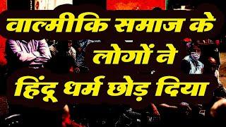 योगी सरकार दलित विरोधी 236 वाल्मीकि समाज के लोगों ने हिंदू धर्म छोड़ दिया : संजय सिंह