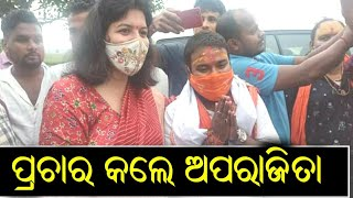 Balasore By Election | Bhubaneswar MP Smt Aparajita Sarangi Campaign for BJP's Manas Kumar Dutta