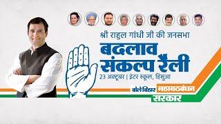 LIVE: Shri Rahul Gandhi addresses Public Rally in Hisua, Nawada, Bihar