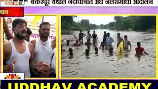 धनगर समाजाचा एसटी प्रवर्गात समावेश करावा, बक्तरपूर येथील नदीपात्रात अर्ध जलसमाधी आंदोलन