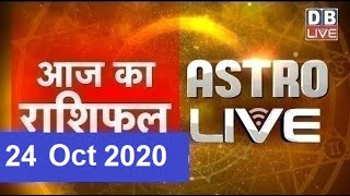 24 Oct 2020 | आज का राशिफल | Today Astrology | Today Rashifal in Hindi | #AstroLive | #DBLIVE