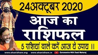 Gurumantra 24 October 2020 Today Horoscope Success Key || 5 राशियां वाले करें आज ये  उपाय ||
