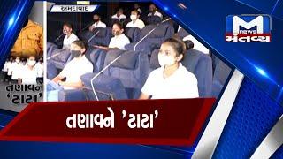 Ahmedabad: તણાવને 'ટાટા'