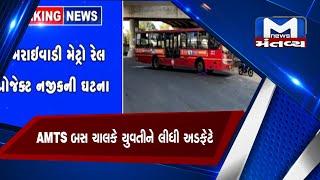 Ahmedabad: AMTS બસ ચાલકે સર્જયો અકસ્માત