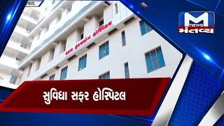 Ahmedabad: સુવિધા સફર હોસ્પિટલ