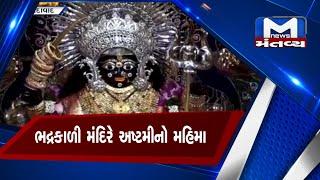 Ahmedabad : નગરદેવી ભદ્રકાળી મંદિરે અષ્ટમીનો મહિમા