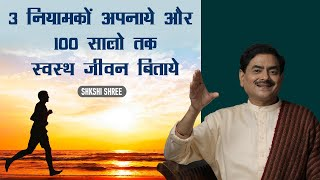 3 नियमों  को अपनाये और  100 सालो तक स्वस्थ जीवन बिताये @Sadhguru Sakshi Shree