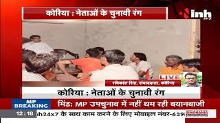 Chhattisgarh News || Marwahi By-Election, नेताओं के चुनावी रंग, MLA Vinay Jaiswal बने डॉक्टर