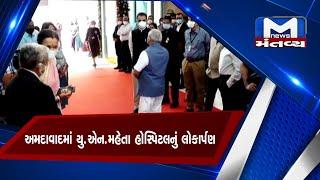 Ahmedabad: ડે.સીએમ પહોંચ્યા યુ.એન.મહેતા હોસ્પિટલ