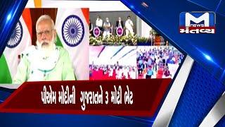 પીએમ મોદીની ગુજરાતને 3 મોટી ભેટ