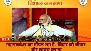 महागठबंधन का मॉडल रहा है  बिहार को बीमार और लाचार बनाना । #BiharWithNamo