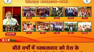 बीते वर्षों में नक्सलवाद को देश के एक छोटे से हिस्से में समेट दिया गया है। #BiharWithNamo