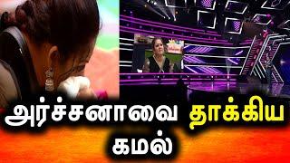 BIGG BOSS TAMIL 4|24th October 2020|PROMO 1|DAY 20|BIGG BOSS 4 TAMIL LIVE|Kamal Angry Talk To Archan