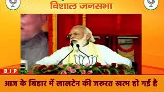 आज के बिहार में लालटेन की जरूरत खत्म हो गई है #BiharWithNamo