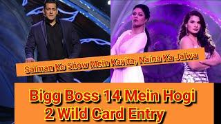 Salman Khan Ke BiggBoss14 Mein 3rd WeekendKeVaar Mein Hogi 2 Wildcard Entry,KavitaKaushik,NainaSingh